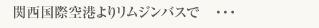 関西国際空港⇔ホテル(リムジンバス時刻表)
