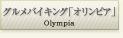 グルメバイキング「オリンピア」