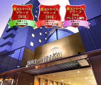 大阪新阪急ホテル外観