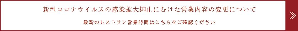 大阪新阪急ホテル レストランのご案内