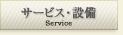 サービス・設備