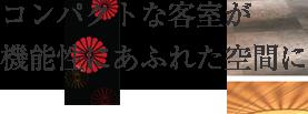 """伝統的な色彩や文様など""""和""""を感じるデザインを採用"""