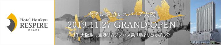 ▲ホテル阪急レスパイア大阪 2019年11月27日大阪駅前のヨドバシ梅田タワーにNEW OPEN!▲