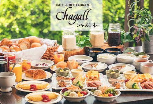 カフェ&レストラン「シャガール」の画像
