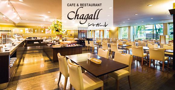 カフェ&バイキング「シャガール」の画像