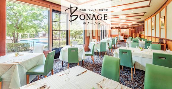 鉄板焼・フレンチ・和洋会席 「ボナージュ」の画像