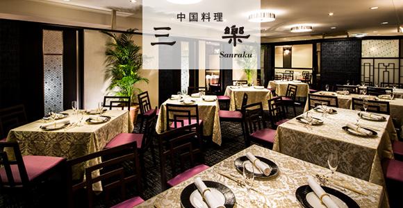 中国料理「三楽」の画像
