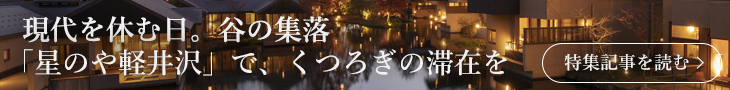 「星のや軽井沢」くつろぎの旅 特集記事