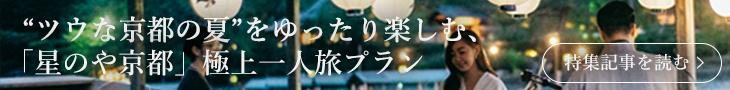 「星のや京都」極上一人旅プラン 特集記事