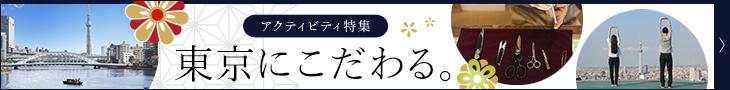 アクティビティ特集 東京にこだわる。
