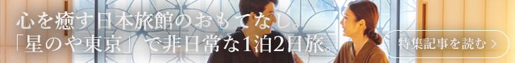 「星のや東京」非日常な1泊2日 特集記事