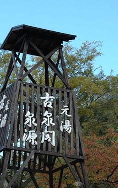 【古泉閣・宿泊】湯どまり(お部屋はお任せ43〜65平米)【素泊まり】