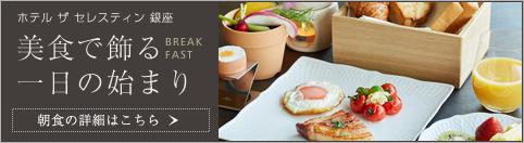 ホテル ザ セレスティン銀座の楽しみになる朝食