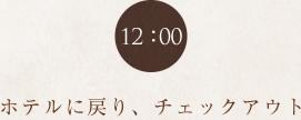 12:00 チェックアウト