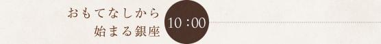10:00 おもてなしから 始まる銀座