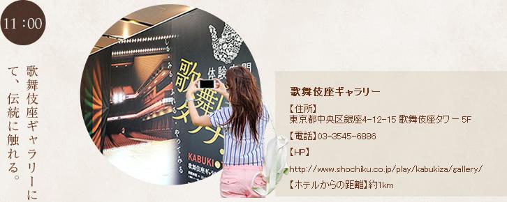 11:00 歌舞伎座ギャラリーにて、伝統に触れる。