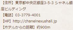 CHANEL NEXUS HALL