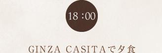 17:30 GINZA CASITAで 夕食