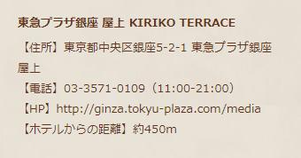 東急プラザ銀座 屋上 KIRIKO TERRACE