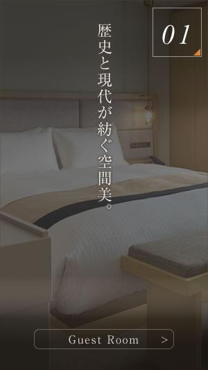 歴史と現代が紡ぐ空間美。 Guest Room 客室