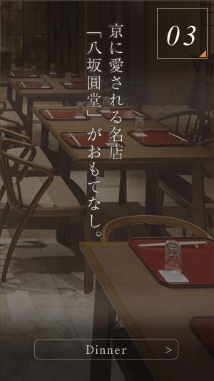京に愛される名店「八坂圓堂」がおもてなし。 Dinner ご夕食