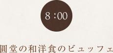 8:00 圓堂の和洋食のビュッフェ