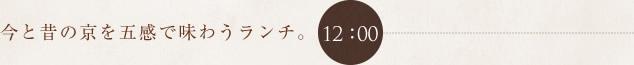 12:00 今と昔の京を五感で味わうランチ。