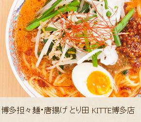 博多担々麺・唐揚げ とり田 KITTE博多店