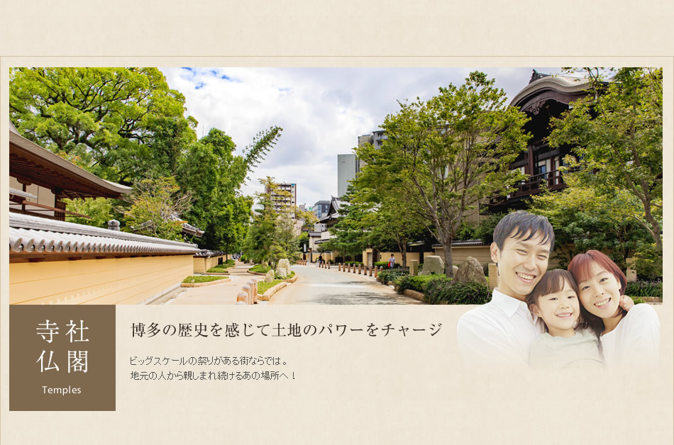 【観る】ファミリーで、福岡周辺を楽しむ!