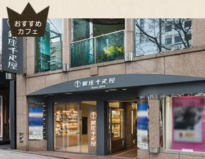 銀座千疋屋 銀座本店