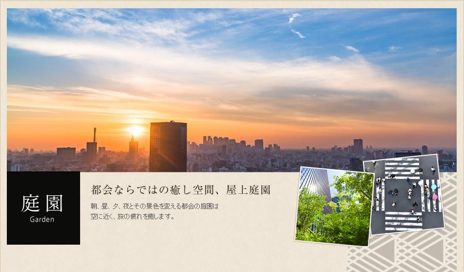 都会ならではの癒し空間、屋上庭園