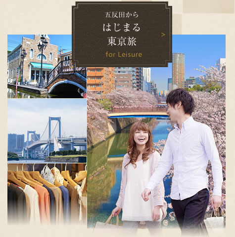 五反田からはじまる東京旅