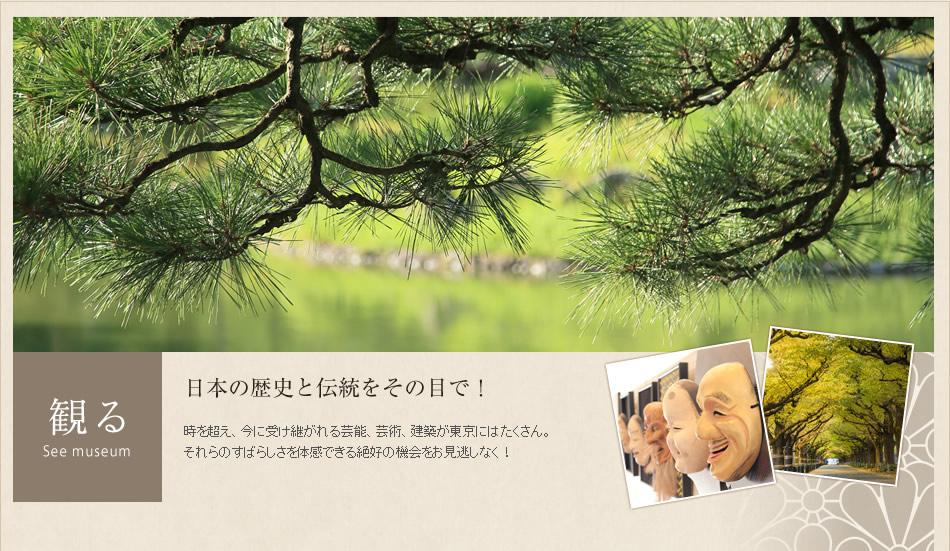 【観る】日本の歴史と伝統をその目で!