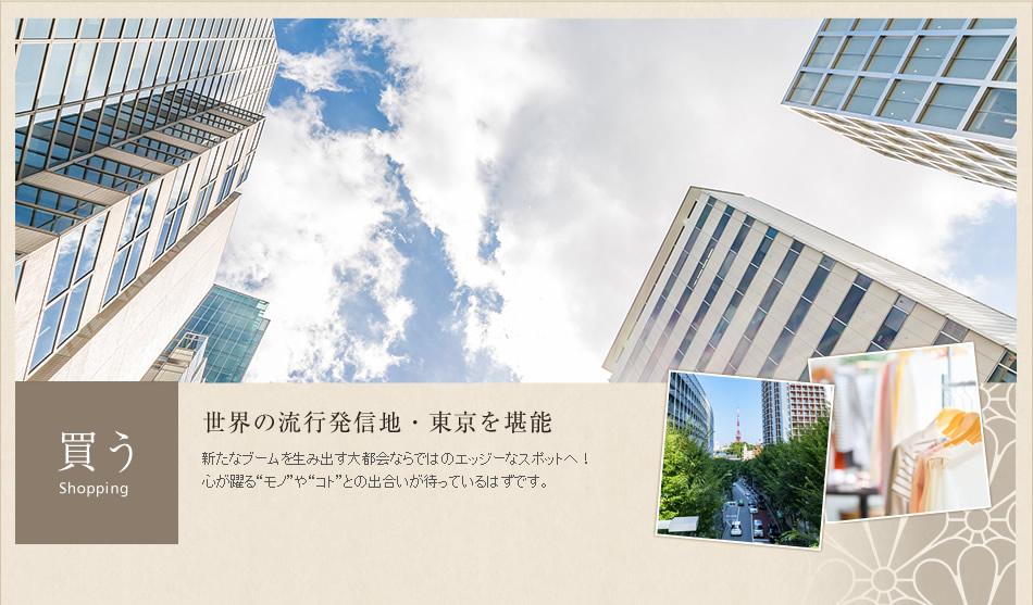 世界の流行発信地・東京を堪能