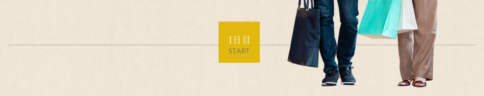 1日目 東京駅到着