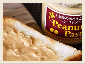 「青山但馬屋」のピーナッツペースト