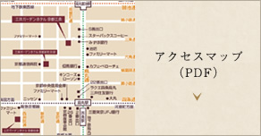 アクセスマップ(PDF)