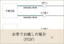 飛行機でお越しの場合(PDF)