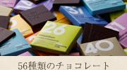 56種類のチョコレート