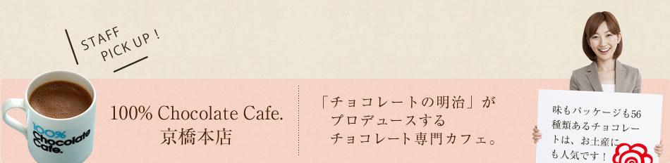 100% Chocolate Cafe. 京橋本店
