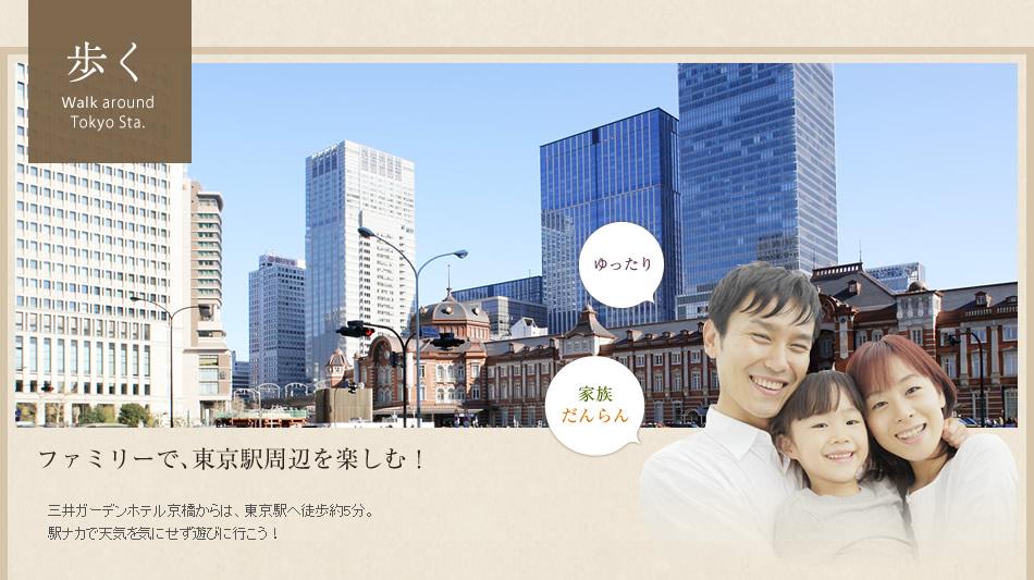 【歩く】ファミリーで、東京駅周辺を楽しむ!