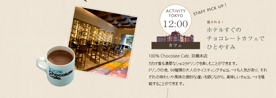 カフェ 100% Chocolate Cafe. 京橋本店