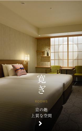 寛ぎ 京の趣上質な空間