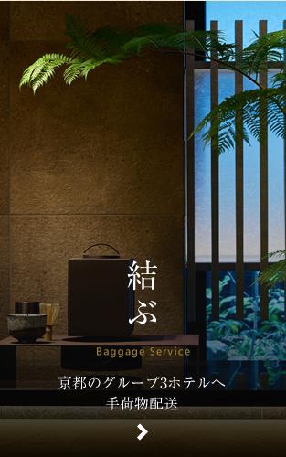 結ぶ 京都のグループ3ホテルへ手荷物配送