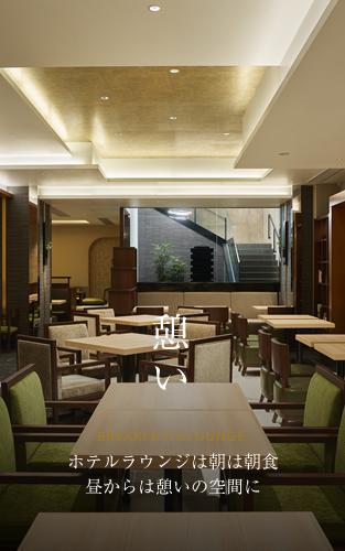 ホテルラウンジは朝は朝食、昼からは憩いの空間に