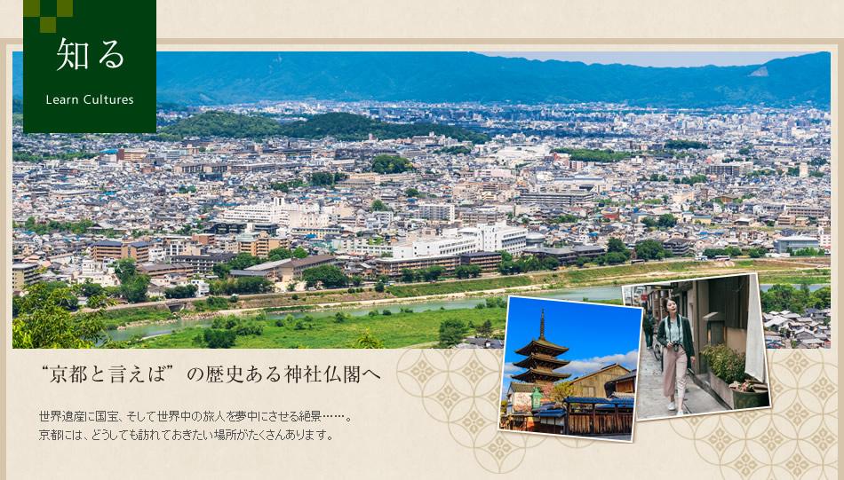 【知る】京都と言えばの歴史ある寺社仏閣へ