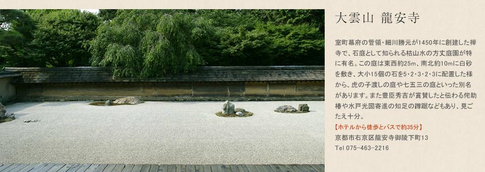 大雲山 竜安寺