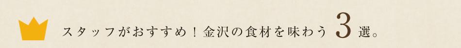 スタッフがおすすめ! 東京ビストロ3選。