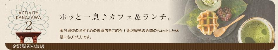 ホッと一息♪ カフェ&ランチ