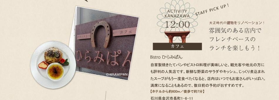 カフェ 100% Chocolate Cafe. 金沢本店